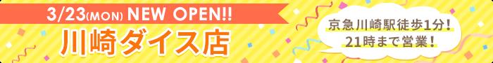 3/23(MON)NEW OPEN!! 川崎ダイス店 京急川崎駅徒歩1分!21時まで営業!
