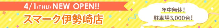 4/1(THU)NEW OPEN!! スマーク伊勢崎店 年中無休!駐車場3,000台!