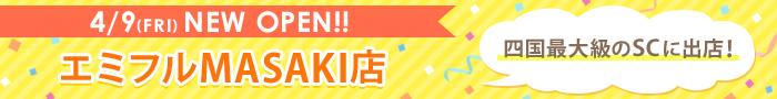 4/9(FRI)NEW OPEN!!エミフルMASAKI店 四国最大級のSCに出店!