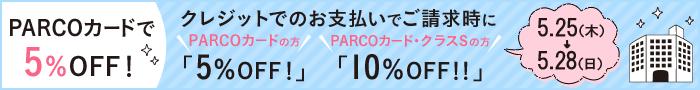 パルコカード5%OFFキャンペーン