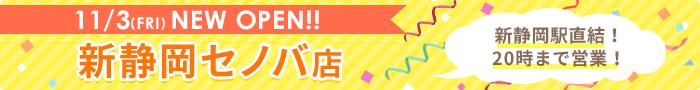 11/3(FRI)NEW OPEN!! 新静岡セノバ店 新静岡駅直結!20時まで営業!