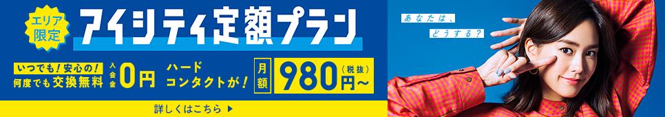 エリア限定アイシティ定額プランハードコンタクトが!月額980円~(税抜)