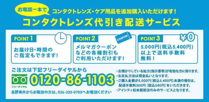 お電話一本でコンタクトレンズ・ケア用品を追加購入いただけます!コンタクトレンズ代引き配送サービス