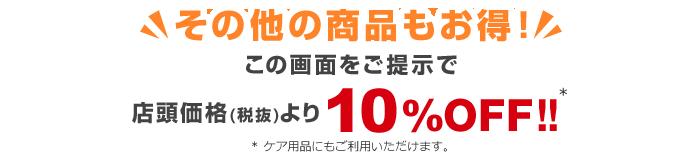 その他コンタクトレンズ・ケア用品店頭価格(税抜)より10%OFF!!