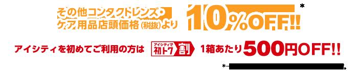 その他コンタクトレンズ・ケア用品店頭価格(税抜)より10%OFF!!初めての方は初トク割で1箱あたり500円OFF!!
