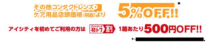 その他コンタクトレンズ・ケア用品店頭価格(税抜)より5%OFF!!初めての方は初トク割で1箱あたり500円OFF!!