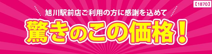 旭川駅前店ご利用の方に感謝を込めて驚きのこの価格!