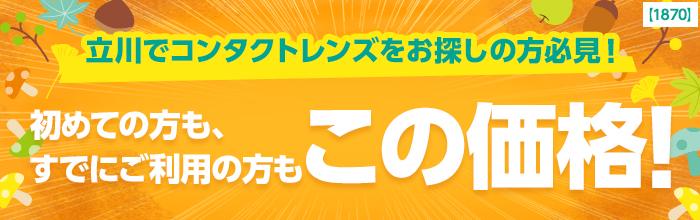 立川でコンタクトレンズをお探しの方必見!人気のサークルレンズ10枚パックが1箱880円(税込950円)~初めてご利用の方も、すでにご利用の方もこの価格!!