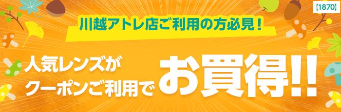 川越アトレ店ご利用の方必見!人気レンズがクーポンご利用でお買得!
