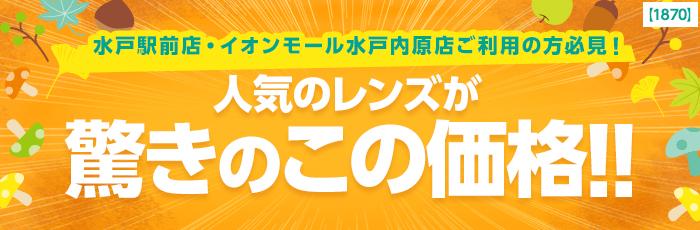 \水戸駅前店・イオンモール水戸内原店ご利用の方必見!/人気のレンズが驚きのこの価格!