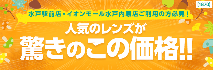 水戸駅前店・イオンモール水戸内原店ご利用の方必見!人気のアキュビューが驚きのこの価格!!