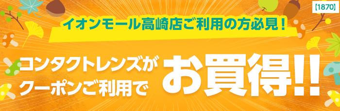 イオンモール高崎店ご利用の方必見!コンタクトレンズがクーポンご利用でお買得!!