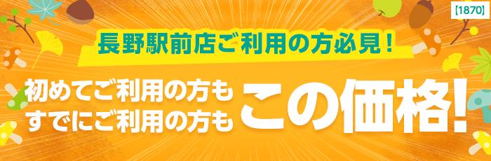 長野駅前店ご利用の方必見!初めてご利用の方もすでにご利用の方もこの価格!