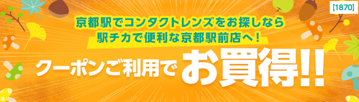 京都駅でコンタクトレンズをお探しなら駅チカで便利な京都駅前店へ!クーポンご利用でお買得!!