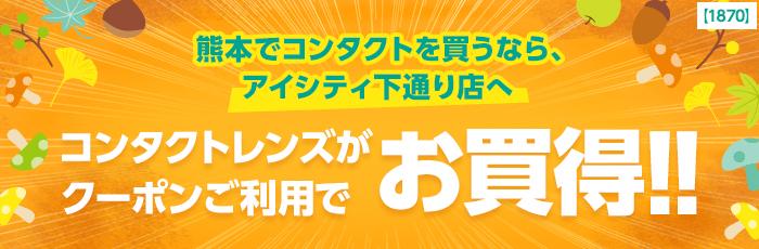 熊本でコンタクトを買うならコンタクトのアイシティ下通り店へコンタクトレンズがクーポンご利用でお買得!!
