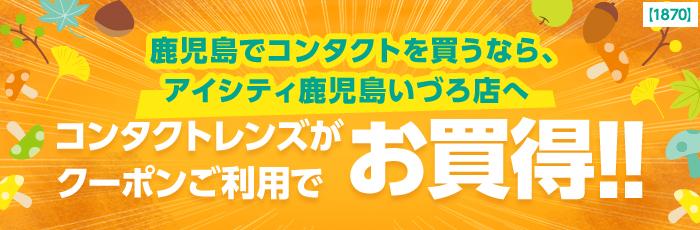 鹿児島でコンタクトを買うならコンタクトのアイシティ鹿児島いづろ店へコンタクトレンズがクーポンご利用でお買得!!