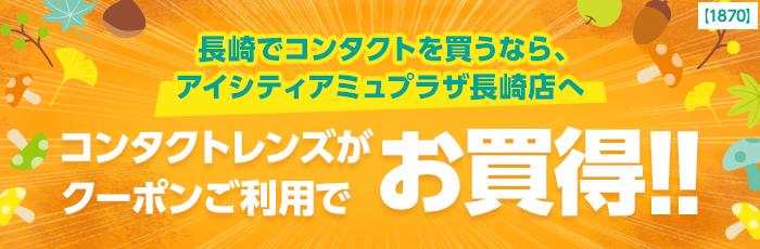 長崎でコンタクトを買うなら、アイシティアミュプラザ長崎店へコンタクトレンズがクーポンご利用でお買得!!