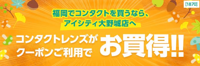 福岡でコンタクトを買うならコンタクトのアイシティ大野城店へコンタクトレンズがクーポンご利用でお買得!!