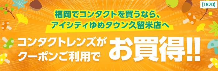 福岡でコンタクトを買うならコンタクトのアイシティゆめタウン久留米店へコンタクトレンズがクーポンご利用でお買得!!