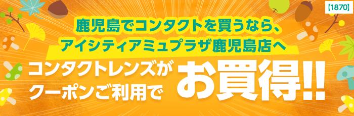 鹿児島でコンタクトを買うなら、アイシティアミュプラザ鹿児島店へコンタクトレンズがクーポンご利用でお買得!!