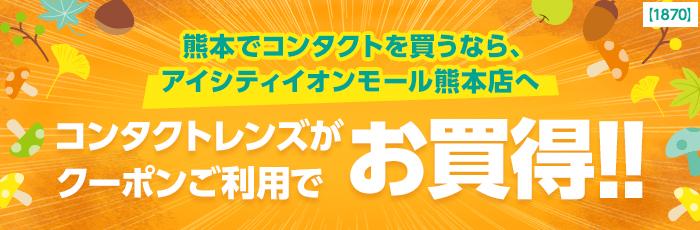 熊本でコンタクトを買うならコンタクトのアイシティイオンモール熊本店へコンタクトレンズがクーポンご利用でお買得!!