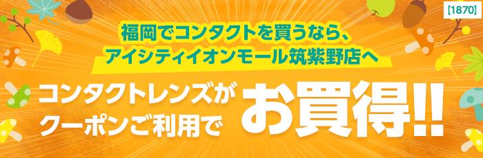 福岡でコンタクトを買うならコンタクトのアイシティイオンモール筑紫野店へコンタクトレンズがクーポンご利用でお買得!!