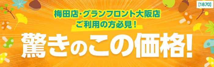 梅田店・グランフロント大阪店ご利用の方必見!驚きのこの価格!