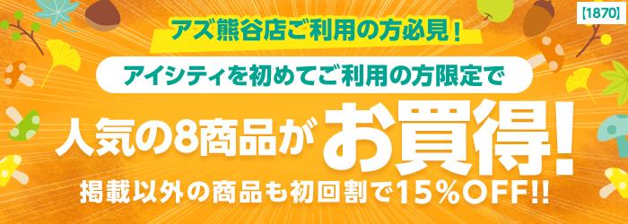 アズ熊谷店ご利用の方必見!アイシティを初めてご利用の方限定で人気の8商品がお買得!掲載以外の商品も初回割で20%OFF!!