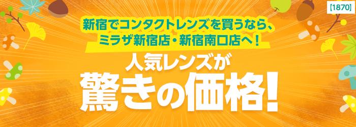 新宿でコンタクトレンズを買うなら、ミラザ新宿店・新宿南口店へ!人気レンズが驚きの価格!