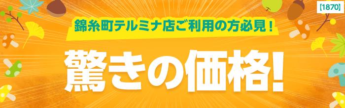\錦糸町テルミナ店ご利用の方必見!/驚きの価格!