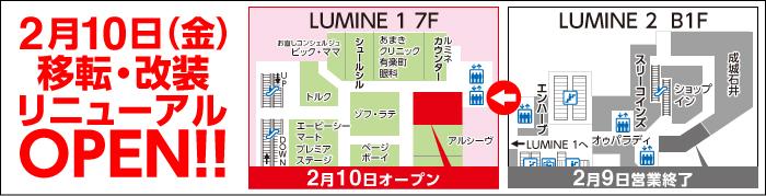 2/10(金)移転・改装リニューアルOPEN!!アイシティルミネ有楽町店は、ルミネ1 7階へ移転致しました。