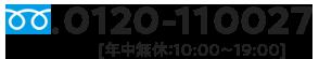 フリーダイヤル 0120-110027(年中無休:10:00~19:00)