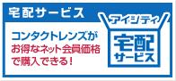アイシティ宅配サービス ネット会員限定特別クーポン価格!