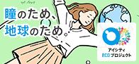アイシティ eco プロジェクト 使い捨てレンズ空ケースをリサイクル!