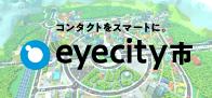 コンタクトをスマートに。eyecity市