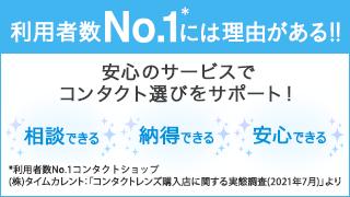 利用者数No.1には理由がある!!アイシティなら安心のサービスで、コンタクト選びをサポートいたします!