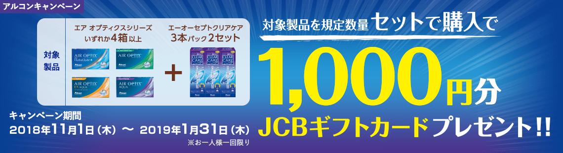 アルコン 1,000円分のJCBギフトカードプレゼント