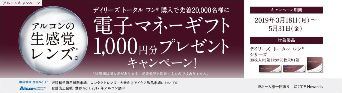 アルコン 電子マネーギフト1,000円分プレゼント