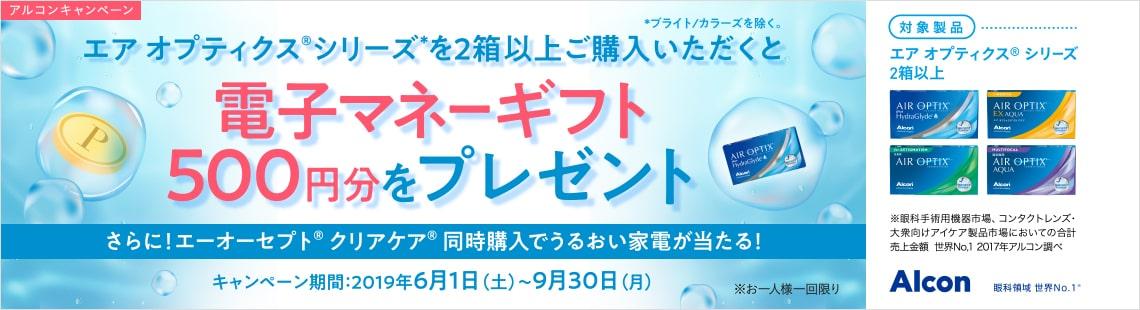 """アルコン """"働く瞳応援""""キャッシュバックキャンペーン"""