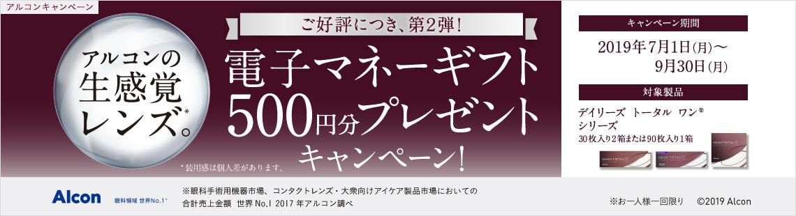 アルコン 第2弾!生感覚レンズキャンペーン