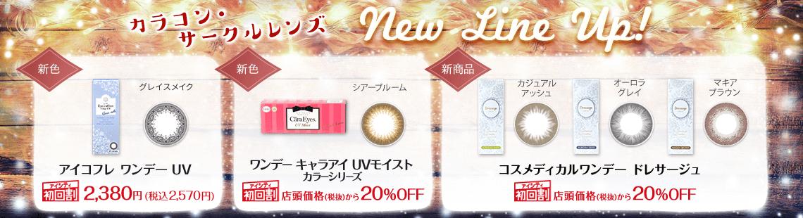 カラコン・サークルレンズ new line up!