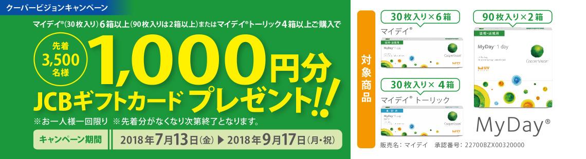 クーパービジョン 1,000円分のJCBギフトカードをプレゼント