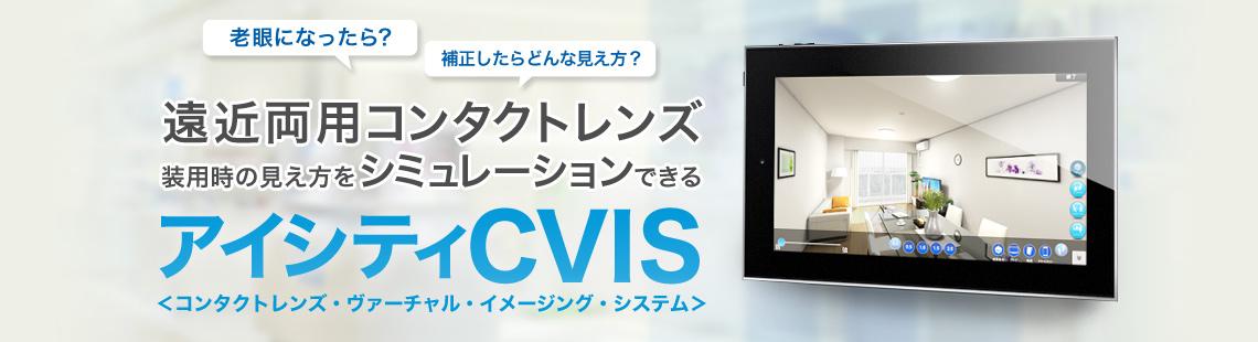 老眼になったら? 補正したらどんな見え方? 遠近両用コンタクトレンズ装用時の見え方がシミュレーションできるアイシティCVIS<コンタクトレンズ・ヴァーチャル・イメージング・システム>
