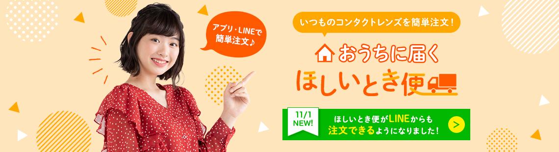 アプリ・LINEで簡単注文♪ いつものコンタクトレンズを簡単注文!おうちに届くほしいとき便 11/1NEW!ほしいとき便がLINEからも注文できるようになりました!