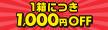 1箱につき1,000円OFF