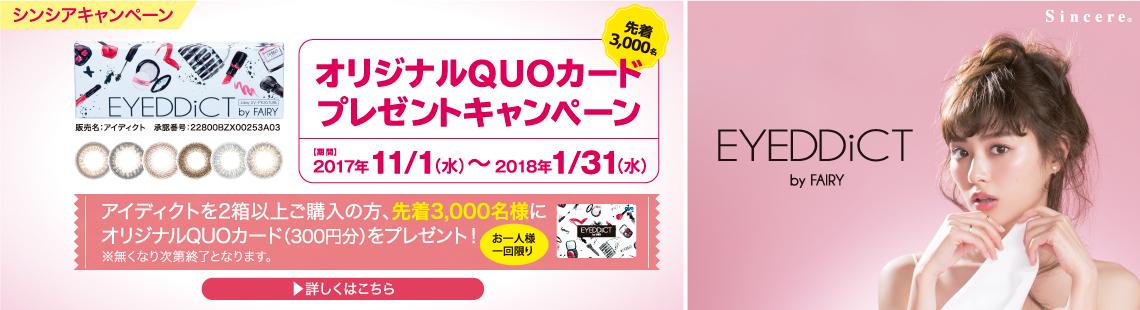 シンシアキャンペーン オリジナルQUOカードプレゼント