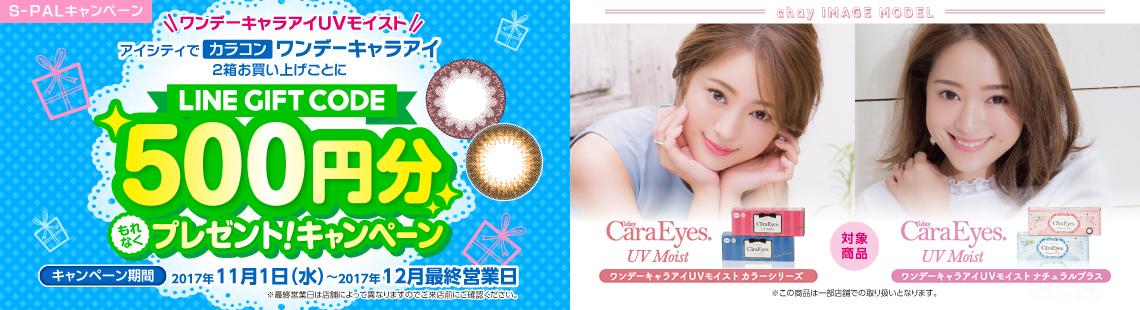 S-PALキャンペーン LINE GIFT CODE 500円分もれなくプレゼント!