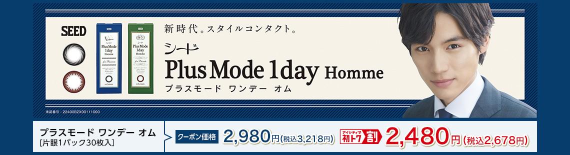 シードPlus Mode 1day Homme