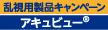 giftee Box1000円分 プレゼント!!