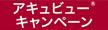 アキュビュー 1,000円分のJCBギフトカードをプレゼント